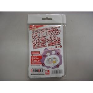 【お子様用】光触媒サージカルマスク 60枚セット(3枚入り×20袋)