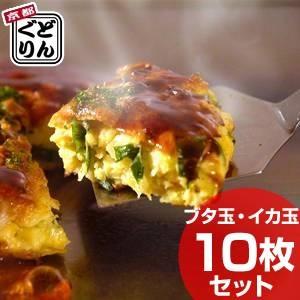 京都どんぐり 京野菜の入った京風お好み焼 ブタ玉・イカ玉 各5枚セット (計10枚)