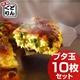 TVショッピングでも爆発的人気!【京都どんぐり】 京野菜の入った京風お好み焼 ブタ玉10枚セット 一度食べて頂ければわかるこの美味しさ