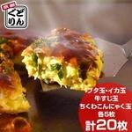 京野菜の入った京風お好み焼 バラエティセット 20枚