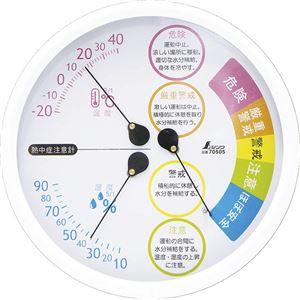 70505 温湿度計 F-3L II 熱中症注意 丸型 15cm ホワイト (ブリスター台紙)