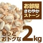 お部屋さわやかストーン(消臭剤・除湿剤) 大粒・小粒混合 2kg 【くらしEストーン(珪藻土)】