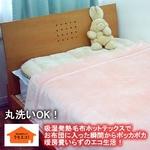 あったか発熱毛布 ホットテックス(HOT TEX) ニューマイヤー毛布 ダブル ピンク