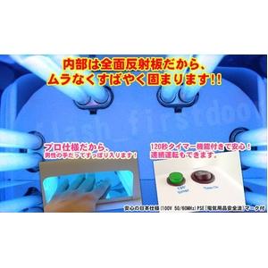 プロフェッショナルスーパーUVライト36W (ジェルネイル用)