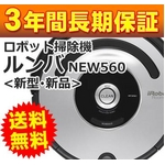 ロボット掃除機「新型ルンバ560」(新型・新品)の詳細ページへ
