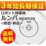 ロボット掃除機「新型ルンバ530」(新型・新品)の詳細ページへ