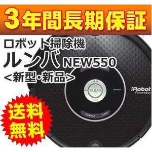 ロボット掃除機「新型ルンバ550」(新型・新品)
