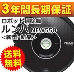 ロボット掃除機「新型ルンバ550」(新型・新品)の詳細ページへ