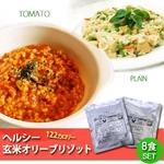 【訳あり 賞味期限間近のため大特価】ヘルシーオリーブリゾット (玄米リゾット チキン4食 トマト4食 計8食セット)