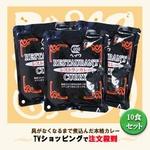 【お中元用 のし付(名入れ不可)】城咲仁さんお勧め!レストランカレー 185g×10パック