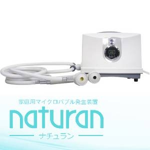 NATURAN(ナチュラン) マイクロバブル発生装置 MB-101【取付工事費込み】