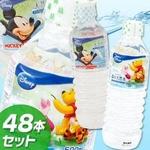 ブルボンの天然水(ディズニーキャラクター4種セット)500ml×48本