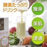 【便秘解消!美肌ドリンク】GINZA BEAUTY ぷちベジ36 2箱セット