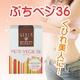 GINZA BEAUTY ぷちベジ36 6箱セット