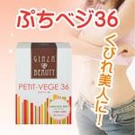 【便秘解消!美肌ドリンク】GINZA BEAUTY ぷちベジ36 4箱セット