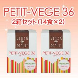 GINZA BEAUTY ぷちベジ36 2箱