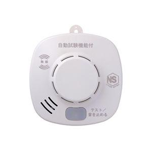 HOCHIKI ホーチキ 火災警報器 無線連動タイプ 煙式 3個セット SS-2LR-10HCT3
