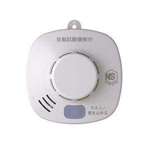 HOCHIKI ホーチキ 火災警報器 煙式 3個セット SS-2LQ-10HCP3