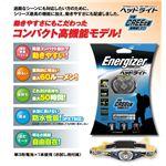 Energizer(エナジャイザー) エクストリームヘッドライト HDL1AAJの詳細ページへ