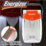 Energizer(エナジャイザー) ソーラー折りたたみ式ランタン SOLFL452
