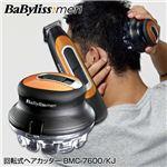 BaByliss(バビリス) for men 回転式ヘアカッター BMC-7600/KJ