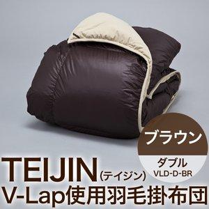 TEIJIN(テイジン) V-Lap使用羽毛掛け布団 ダブル ブラウン VLD-D-BR