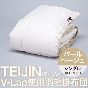 TEIJIN(テイジン) V-Lap使用羽毛掛け布団 シングル パールベージュ VLD-S-PB