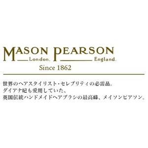 メイソンピアソン ヘアブラシ