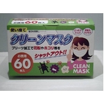 使い捨てクリーンマスク【不織布マスク】60枚入り 6セット