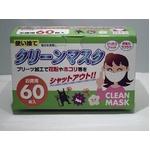 使い捨てクリーンマスク【不織布マスク】60枚入り 20セット