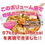 【50万食突破★売れてます!】お嬢様ダイエット雑炊 4種アソート12食セット