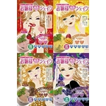 【累計50万食突破シリーズ】新商品★お嬢様LoveBodyシェイク 4種アソート12食セット