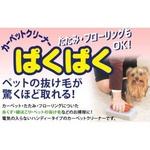 2/6【メレンゲの気持ち】で紹介された カーペットクリーナー 「ぱくぱく」(2個セット)