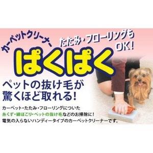 2/6【メレンゲの気持ち】で紹介された カーペットクリーナー 「ぱくぱく」(3個セット)