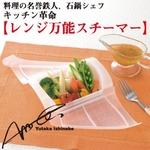 料理の名誉鉄人、石鍋シェフ【キッチン革命:レンジ万能スチーマー(クリアー&オレンジセット)】