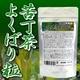 日本テレビ「魔女たちの22時」で紹介 「苦丁茶よくばり粒」2個セット