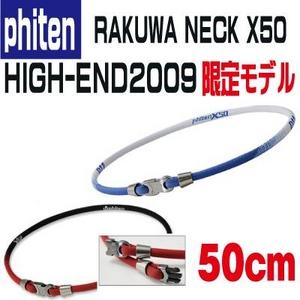 phiten(ファイテン)RAKUWA NECK X50 HIGH-END2009限定(ブラック/R)