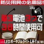 【停電・災害時に】 LEDポータブルライト LH-1 ブラック