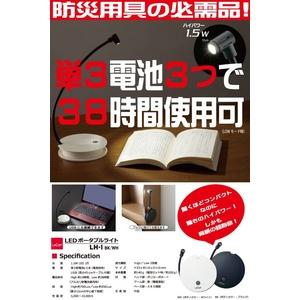 【災害時に】 LEDポータブルライト LH-1 ホワイト