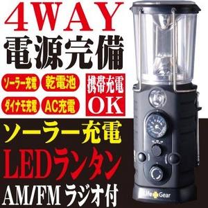 ソーラー充電LEDランタン