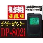 ガイガーカウンター(放射線検知機) DP-802iの詳細ページへ