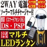 マルチLEDランタン+ソーラーマルチチャージャー(スマートフォン対応)