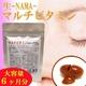 生-NAMA-マルチビタミン 大容量6ヶ月分