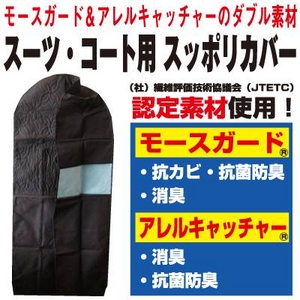 モールドバリア『スーツ・コート用 スッポリカバー』