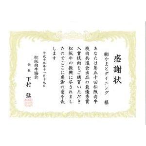 【お歳暮用 のし付き(名入れ不可)】松阪牛ランプステーキ ギフト 100g×6枚セット