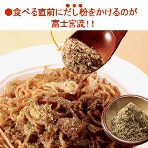 出汁で味わう富士宮焼きそば