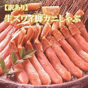 【訳あり】生ズワイ脚カニしゃぶ1kg