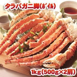 「ボイルタラバガニ脚1kg(500g×2肩)」太い脚肉をほうばる満足感!迫力!食べ応え満点!!