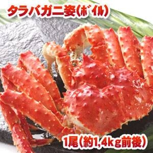 【ボイル姿タラバガニ/約1.4kg×1尾】ドカ~ンと丸どこ1匹の迫力!食べ応え満点!!