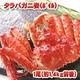 【ボイル姿タラバガニ/約1,4kg×1尾】ドカ〜ンと丸どこ1匹の迫力!食べ応え満点!!